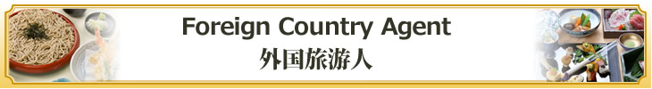 Foreign Country Agent �O�������l